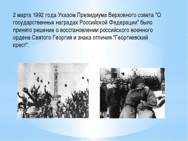 """2 марта 1992 года Указом Президиума Верховного совета """"О государственных нагр..."""