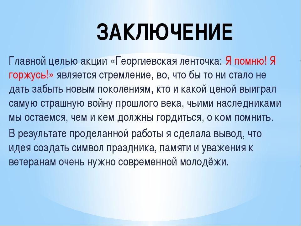 Главной целью акции «Георгиевская ленточка: Я помню! Я горжусь!» является стр...