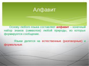 Алфавит Основу любого языка составляет алфавит – конечный набор знаков (симво