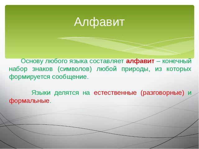 Алфавит Основу любого языка составляет алфавит – конечный набор знаков (симво...