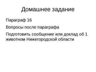 Домашнее задание Параграф 16 Вопросы после параграфа Подготовить сообщение ил