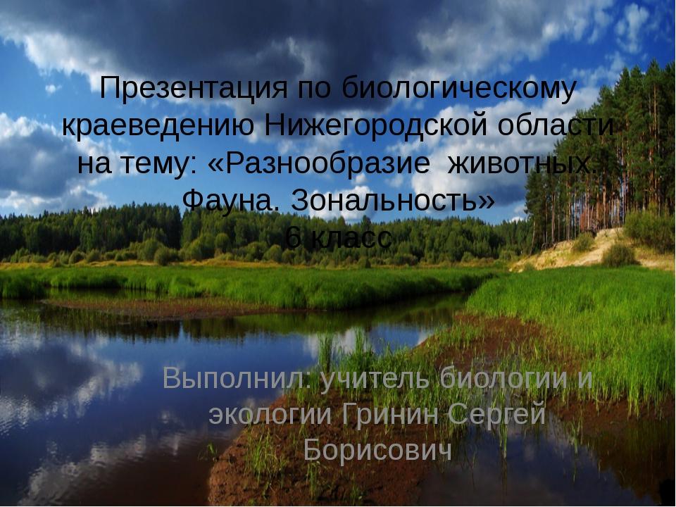 Презентация по биологическому краеведению Нижегородской области на тему: «Раз...