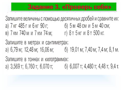 C:\Users\User\Desktop\КРИСТИНА\ПЛАН -УРОКА ОТКРЫТЫЙ УРОК\Безымянный11.png