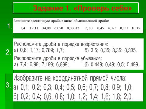 C:\Users\User\Desktop\КРИСТИНА\ПЛАН -УРОКА ОТКРЫТЫЙ УРОК\Безымянный.png
