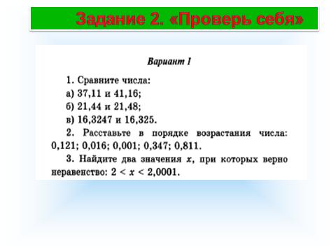 C:\Users\User\Desktop\КРИСТИНА\ПЛАН -УРОКА ОТКРЫТЫЙ УРОК\Безымянный1.png