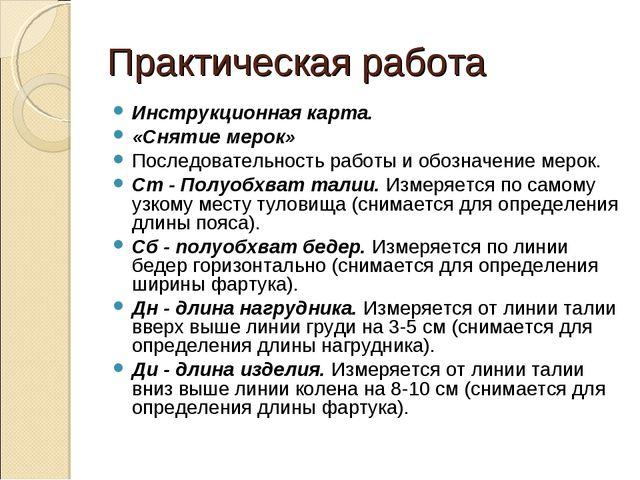 Практическая работа Инструкционная карта. «Снятие мерок» Последовательность р...