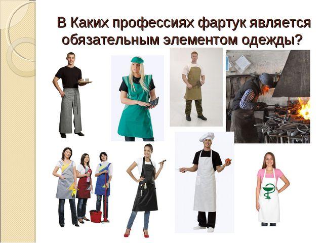В Каких профессиях фартук является обязательным элементом одежды?