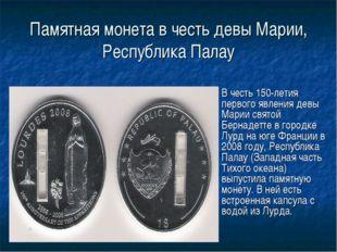 Памятная монета в честь девы Марии, Республика Палау В честь 150-летия первог