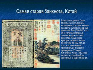 Самая старая банкнота, Китай Бумажные деньги были впервые использованы китайц