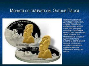 Монета со статуэткой, Остров Пасхи Наиболее известная достопримечательность о