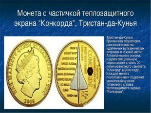 "Монета с частичкой теплозащитного экрана ""Конкорда"", Тристан-да-Кунья Тристан"