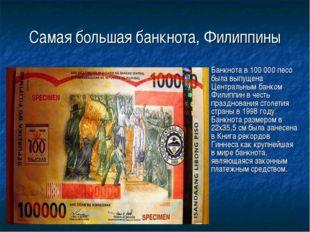 Самая большая банкнота, Филиппины Банкнота в 100 000 песо была выпущена Центр