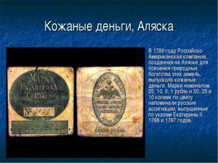 Кожаные деньги, Аляска В 1799 году Российско-Американская компания, созданная