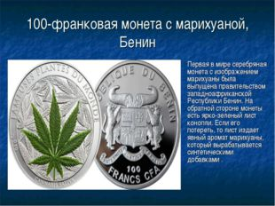 100-франковая монета с марихуаной, Бенин Первая в мире серебряная монета с из