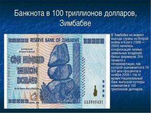 Банкнота в 100 триллионов долларов, Зимбабве В Зимбабве на момент выхода стра