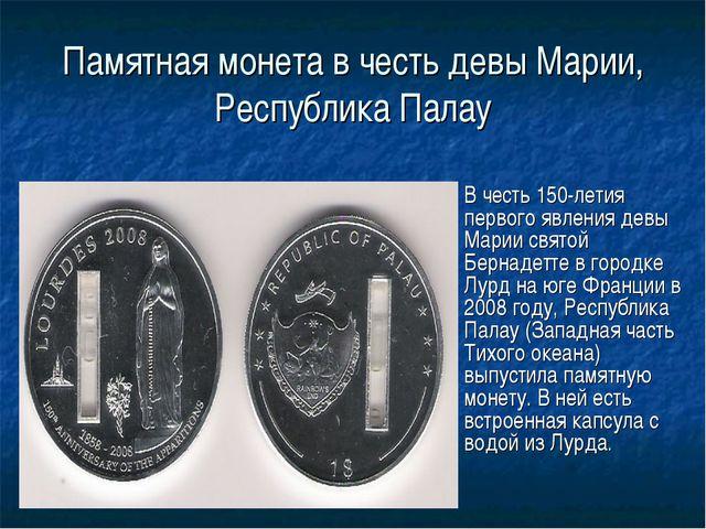 Памятная монета в честь девы Марии, Республика Палау В честь 150-летия первог...
