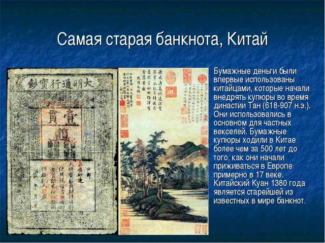 Самая старая банкнота, Китай Бумажные деньги были впервые использованы китайц...