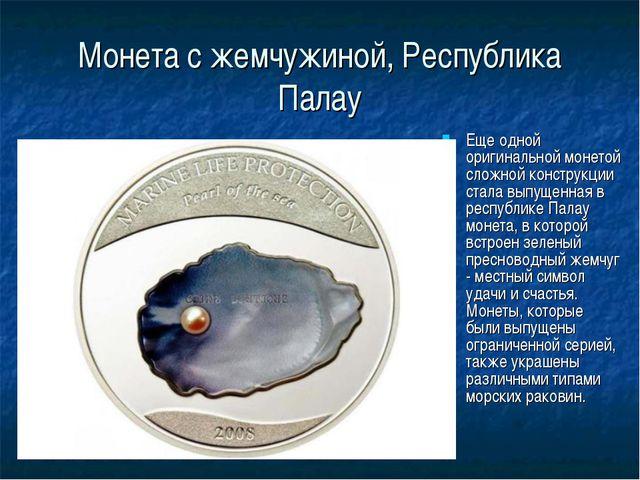 Монета с жемчужиной, Республика Палау Еще одной оригинальной монетой сложной...