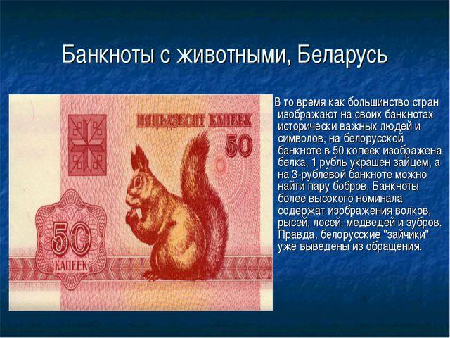 Банкноты с животными, Беларусь В то время как большинство стран изображают на...