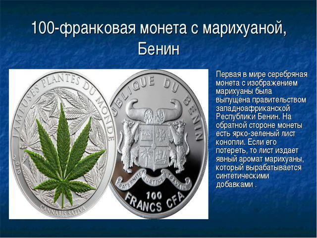 100-франковая монета с марихуаной, Бенин Первая в мире серебряная монета с из...