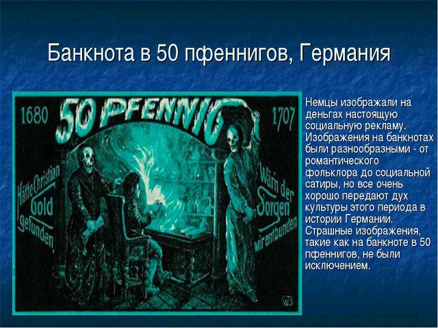 Банкнота в 50 пфеннигов, Германия Немцы изображали на деньгах настоящую социа...