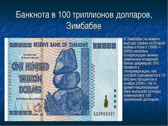Банкнота в 100 триллионов долларов, Зимбабве В Зимбабве на момент выхода стра...