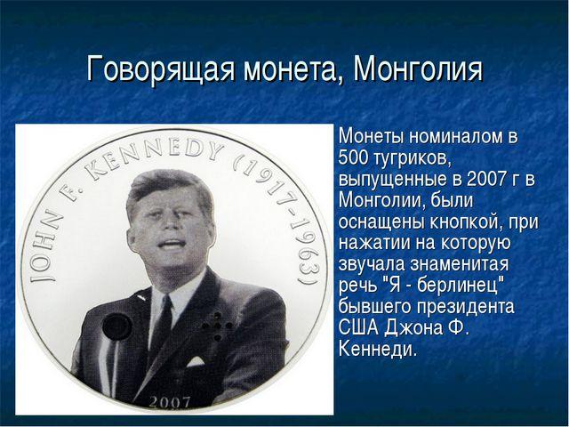 Говорящая монета, Монголия Монеты номиналом в 500 тугриков, выпущенные в 2007...