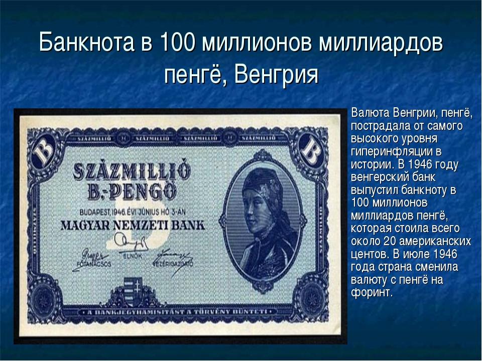 Банкнота в 100 миллионов миллиардов пенгё, Венгрия Валюта Венгрии, пенгё, пос...