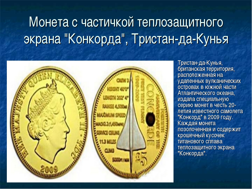 "Монета с частичкой теплозащитного экрана ""Конкорда"", Тристан-да-Кунья Тристан..."