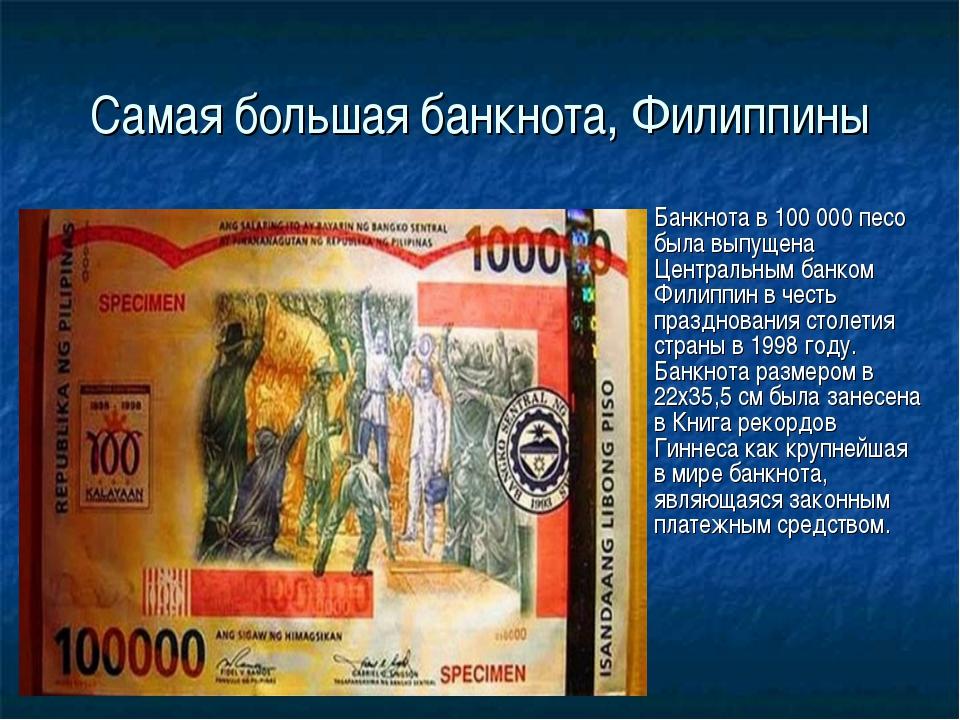Самая большая банкнота, Филиппины Банкнота в 100 000 песо была выпущена Центр...