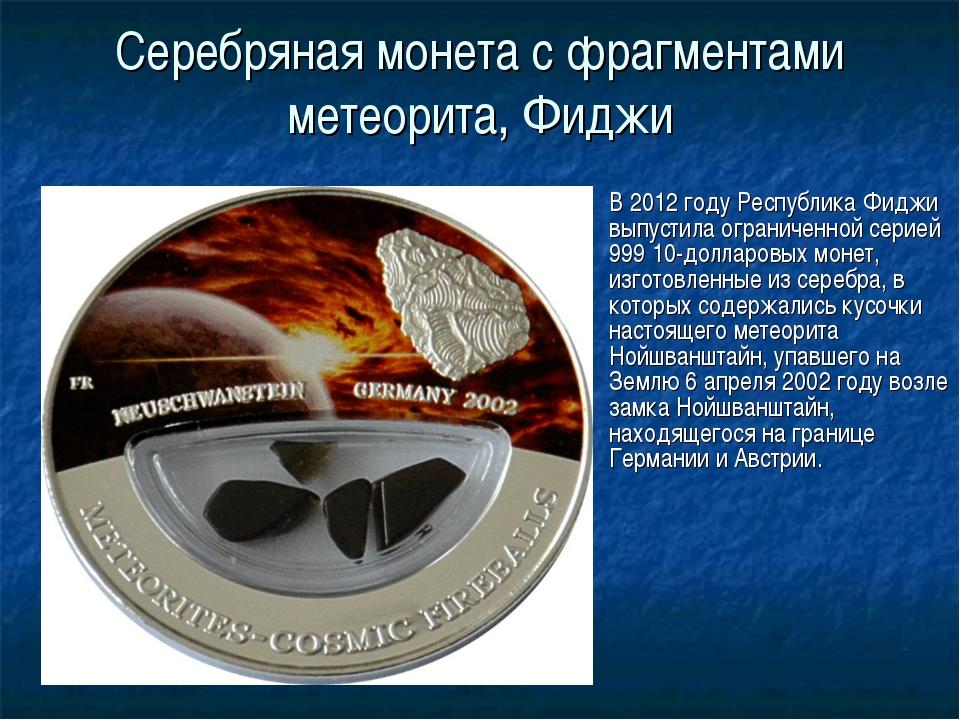 Серебряная монета с фрагментами метеорита, Фиджи В 2012 году Республика Фиджи...
