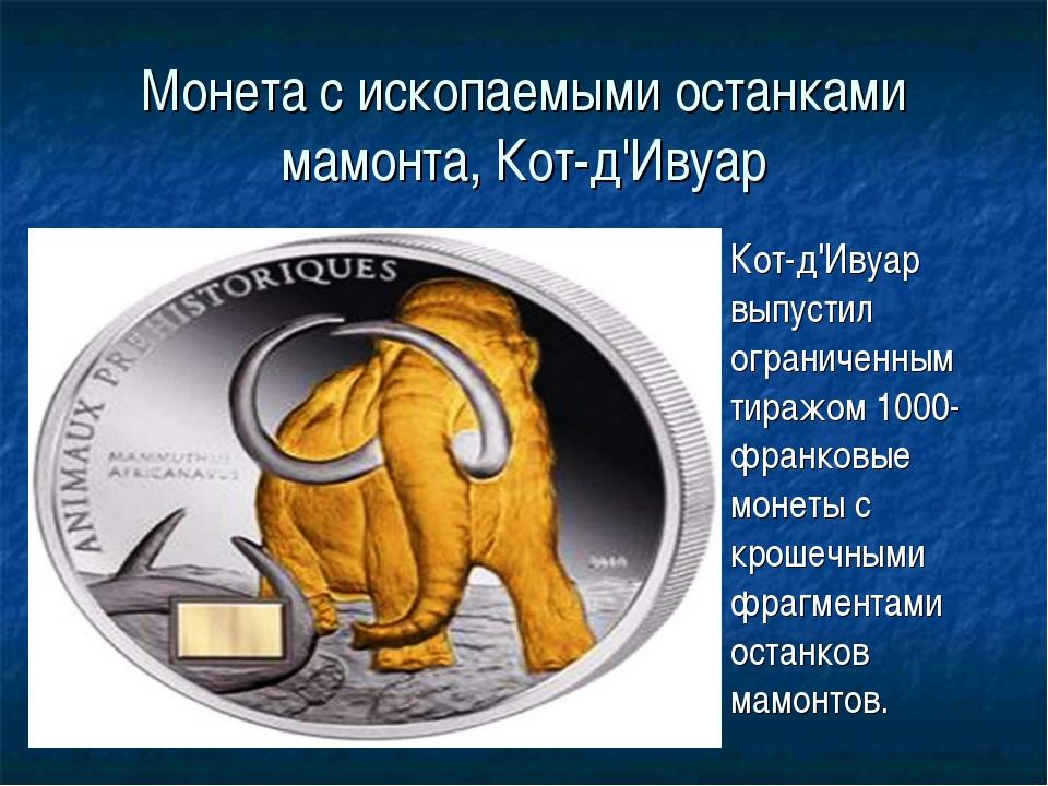 Монета с ископаемыми останками мамонта, Кот-д'Ивуар Кот-д'Ивуар выпустил огра...