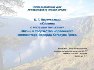 Интегрированный урок литературного чтения-музыки Коковина Оксана Николаевна,