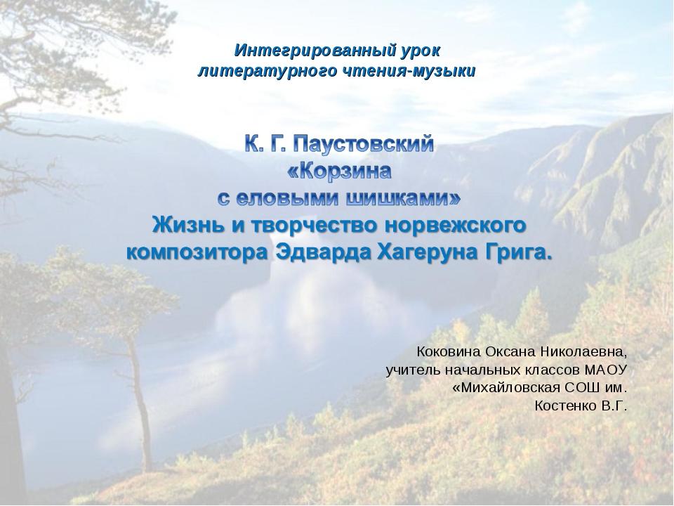 Интегрированный урок литературного чтения-музыки Коковина Оксана Николаевна,...