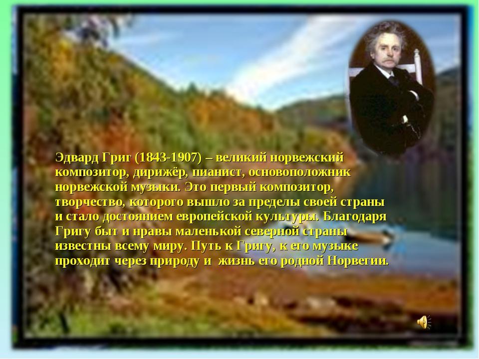 Эдвард Григ (1843-1907) – великий норвежский композитор, дирижёр, пианист, ос...