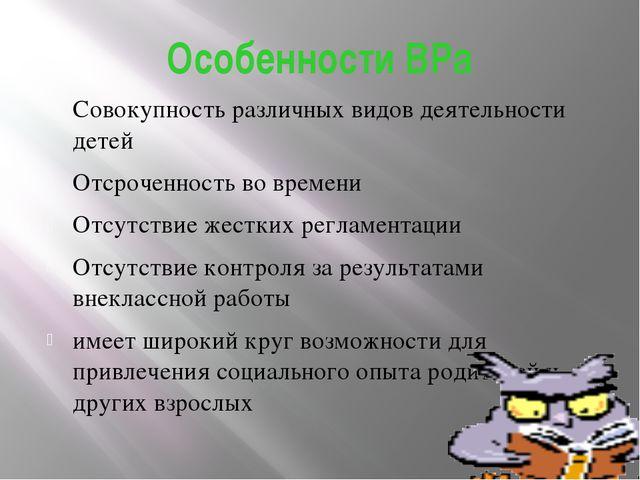 Особенности ВРа Совокупность различных видов деятельности детей Отсроченность...