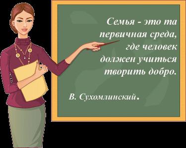 teacher-at-the-blackboard-v