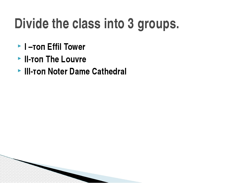 I –топ Effil Tower II-топ The Louvre III-топ Noter Dame Cathedral Divide the...
