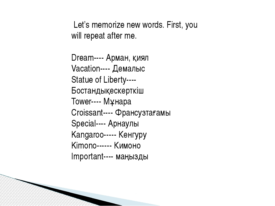 Let's memorize new words. First, you will repeat after me. Dream---- Арман,...