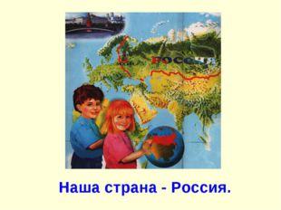 Наша страна - Россия.