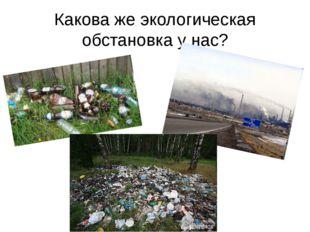 Какова же экологическая обстановка у нас?