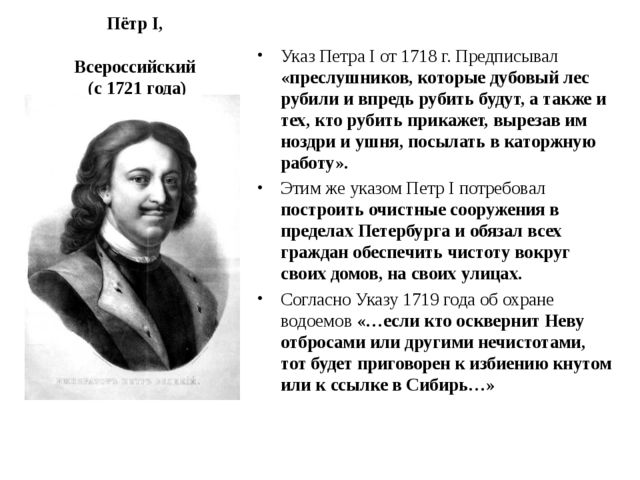 ПётрI, Вели́кий Император Всероссийский (с 1721 года) Указ ПетраIот 1718 г...