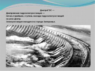 ДнепроГЭС — Днепровская гидроэлектростанция — пятая,старейшая, ступень каска