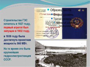 Строительство ГЭС началось в 1927 году, первый агрегат был запущен в 1932 го