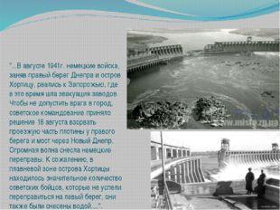 """""""...В августе 1941г. немецкие войска, заняв правый берег Днепра и остров Хорт"""