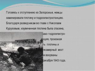 Готовясь к отступлению из Запорожья, немцы заминировали плотину и гидроэлектр
