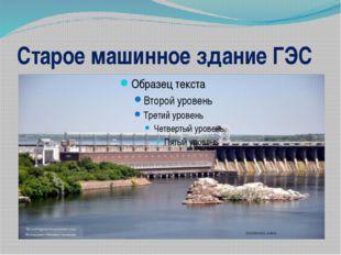 Старое машинное здание ГЭС
