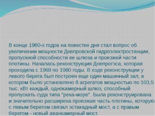 В конце 1960-х годов на повестке дня стал вопрос об увеличении мощности Днепр