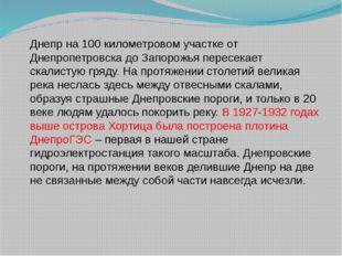 Днепр на 100 километровом участке от Днепропетровска до Запорожья пересекает