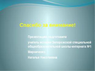 Спасибо за внимание! Презентацию подготовила учитель истории Запорожской спец